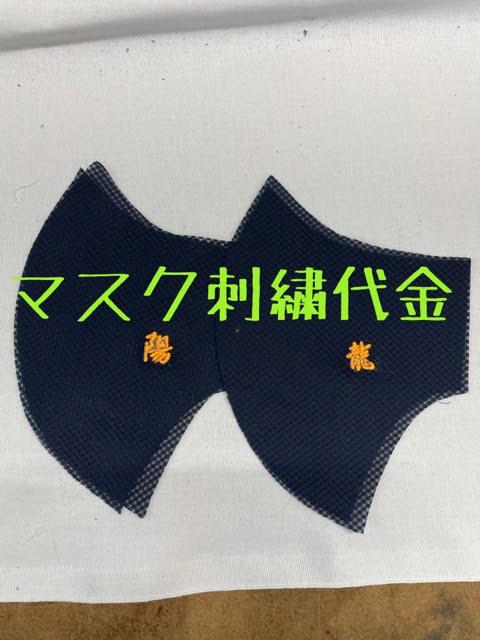 マスク刺繍代金