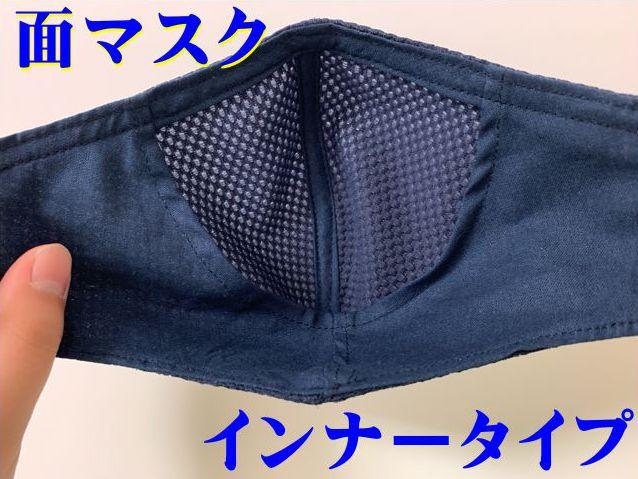 インナーマスク01