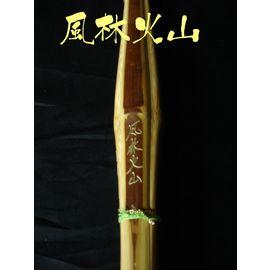 風林火山-竹のみ