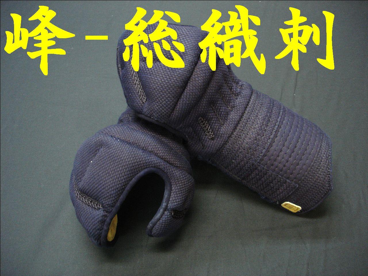 小手-峰総織刺01