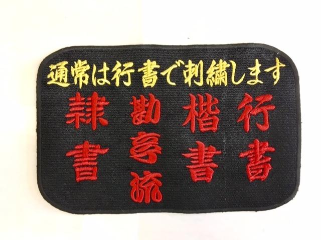 刺繍サンプル